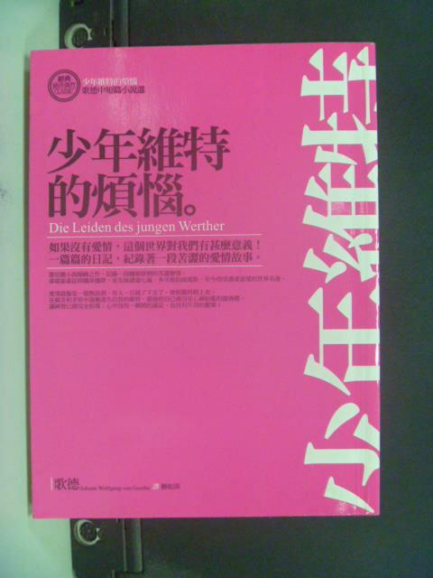 【書寶二手書T3/翻譯小說_GOX】少年維特的煩惱:歌德中短篇小說選_歌德