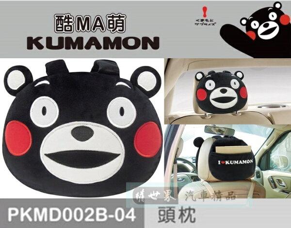 權世界汽車百貨用品:權世界@汽車用品日本熊本熊系列大頭造型汽車座椅舒適頭枕護頸枕(附置物袋)PKMD002B-04