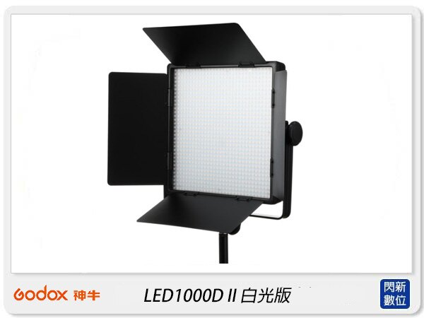 【銀行刷卡金+樂天點數回饋】GODOX 神牛 LED1000D II 白光版 LED燈 補光燈 取代LED1000W(公司貨)LED1000