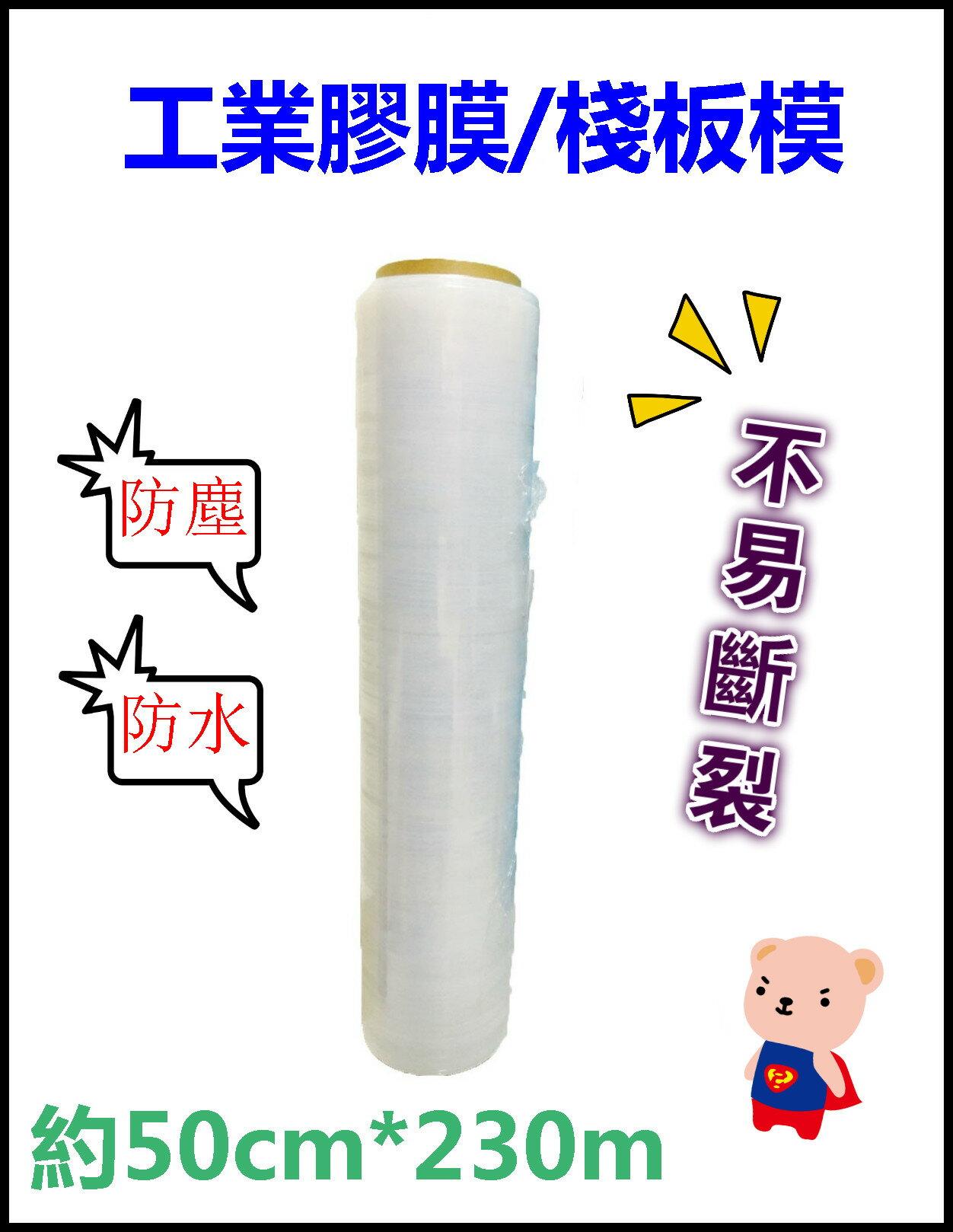 膠膜 約50cm*230m一箱 工業膠膜 棧板模/棧板膜/膠帶/透明膠帶/膠膜/PE膜/膠帶/包裝 1710