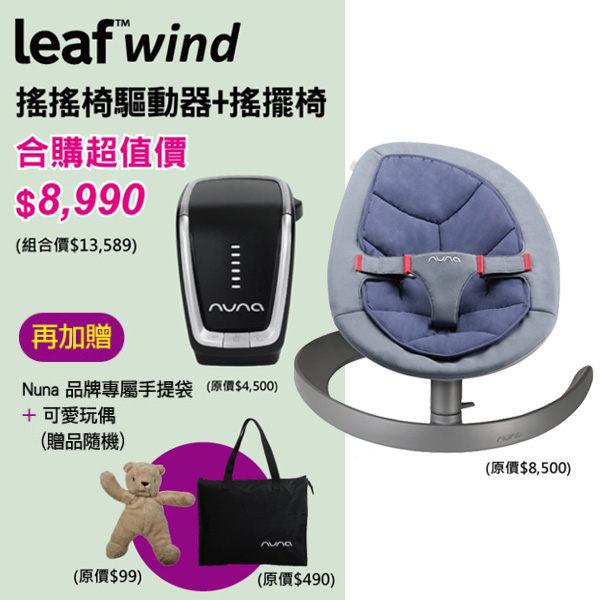 babygo:NunaLeafCurv搖搖椅+Leafwind驅動器【贈Nuna時尚手提袋+可愛玩偶x1】