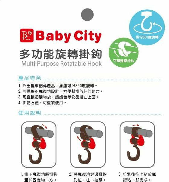 Baby City娃娃城 - 多功能旋轉掛鉤 4