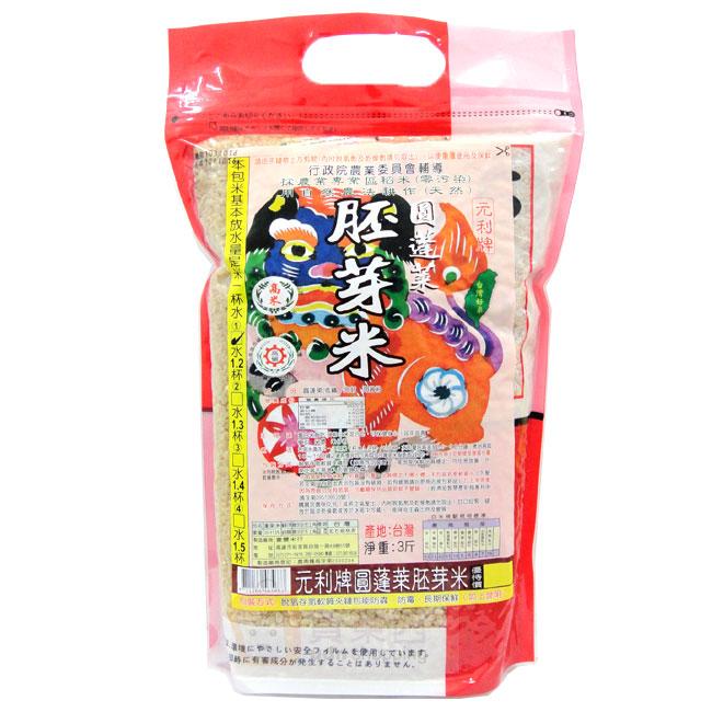 元利 圓蓬萊胚芽米 3斤【康鄰超市】