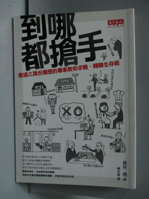 ~書寶 書T2/勵志_LKE~到哪都搶手看過三萬份履歷的 ..._長井亮