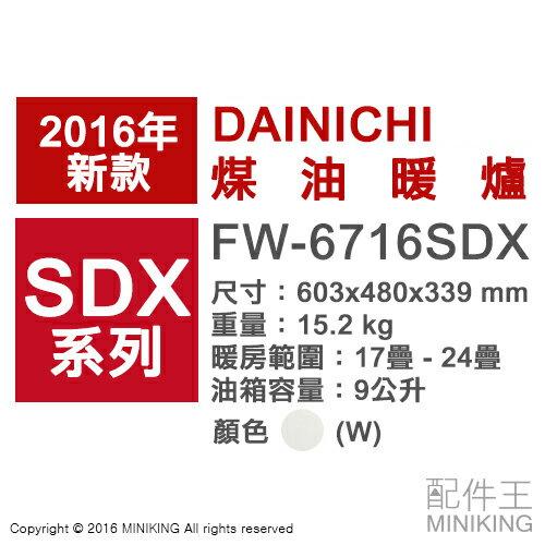 【配件王】日本代購 一年保 空運 DAINICHI FW-6716SDX 白 煤油暖爐 24疊 勝 FW-6715SDX