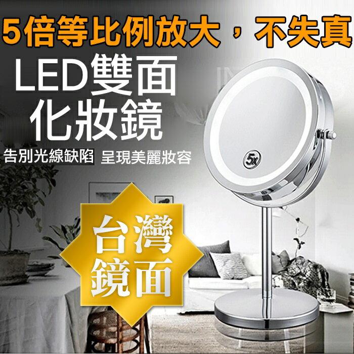 歐式LED雙面化妝鏡 18顆LED燈 臺灣鏡面 5倍放大美容鏡 台式 公主鏡 梳妝 直播