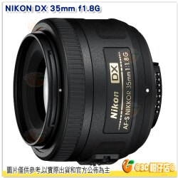 Nikon DX NIKKOR 35mm f1.8G 榮泰 國祥公司貨 定焦鏡 人像鏡
