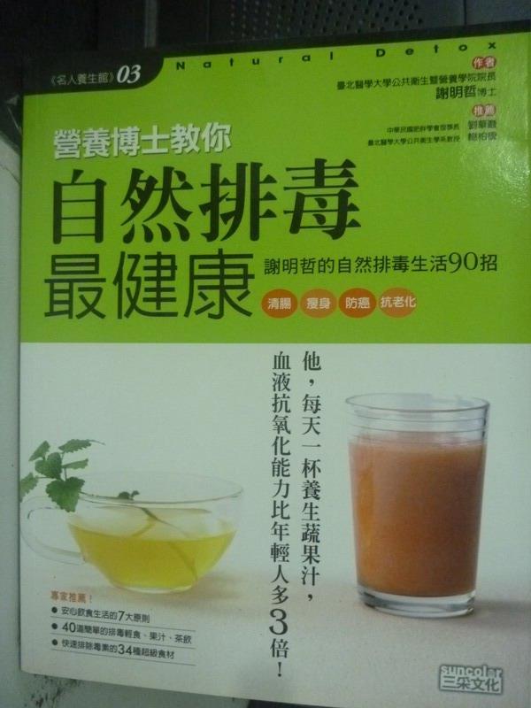 ~書寶 書T7/養生_WGN~營養博士教自然排毒最健康_謝明哲