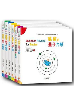【寶寶的量子力學】中英雙語繪本套書