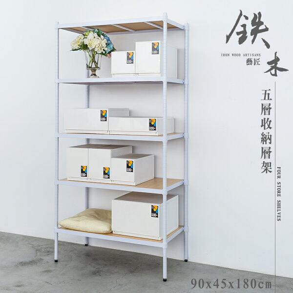 【dayneeds】鐵木藝匠90X45X180cm五層烤白收納層架【含木板】極致荷重鐵架層架收納櫃衣櫥架儲藏架