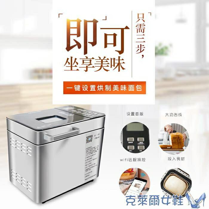 麵包機 宜居云麵包機家用全自動蛋糕機多功能智慧早餐機饅頭揉和麵發酵機 MKS麻吉好貨