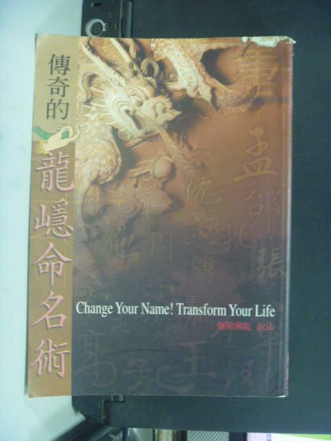 【書寶二手書T9/宗教_KFG】傳奇的龍 命名術 7_原價450_彌勒佛陀