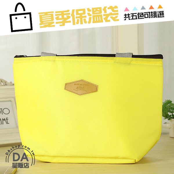 《DA量販店》手提 防水 保溫保冷 便當袋 手提袋 學生餐袋 便當包 飯盒包 黃(V50-1465)