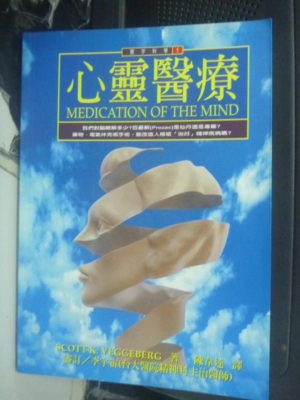 【書寶二手書T8/心理_JOG】心靈醫療_ 陳韋達