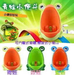 青蛙兒童小便斗 尿盆 小便器 學習尿尿 男童