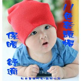 *彩色童話*11色套頭帽 /流行帽/嬰兒帽/保暖帽
