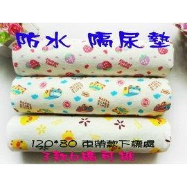 *彩色童話*防水隔尿墊/保潔墊/生理墊/看護墊/產褥墊/戒尿布必備品 L碼 80*120