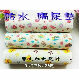 *彩色童話*加大單人床防水隔尿墊/保潔墊/生理墊/看護墊/產褥墊/3.5*6.2呎