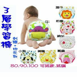*彩色童話*嬰幼兒3層刺繡學習褲/訓練褲/尿褲/動物學習褲~可挑款