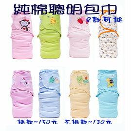*彩色童話*20款純棉聰明包巾/簡易包巾/寶寶包巾~簡易方便好操作-挑款下標處