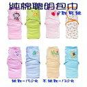*彩色童話*20款純棉聰明包巾/簡易包巾/寶寶包巾~簡易方便好操作