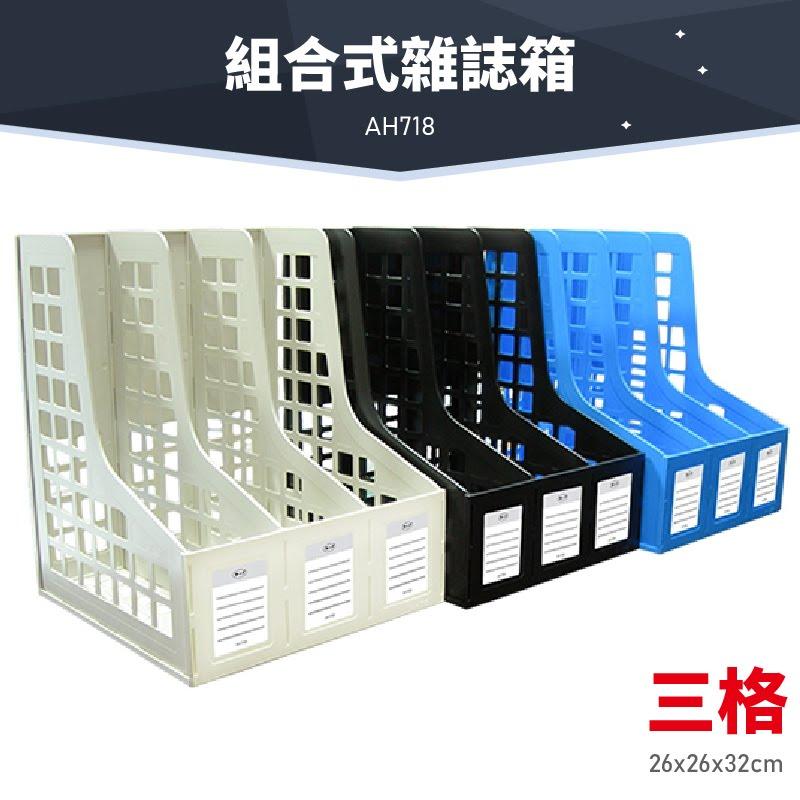 【量販24個】韋億 AH718 三格組合式雜誌箱 書架 公文架 雜誌架 雜誌箱 資料架 文具 1箱/24入