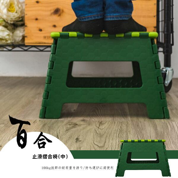 【dayneeds】百合止滑摺合椅(中)摺疊椅椅凳墊高椅keyway野餐凳餐椅