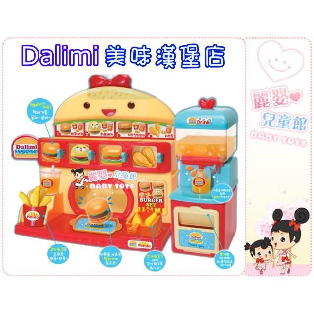 麗嬰兒童玩具館~扮家家酒-Dalimi美味漢堡店.黏土機 DIY玩具.伯寶行公司貨