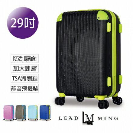 【LEADMING】玩色玩味29吋行李箱 旅行箱 拉桿箱 登機箱 大特價