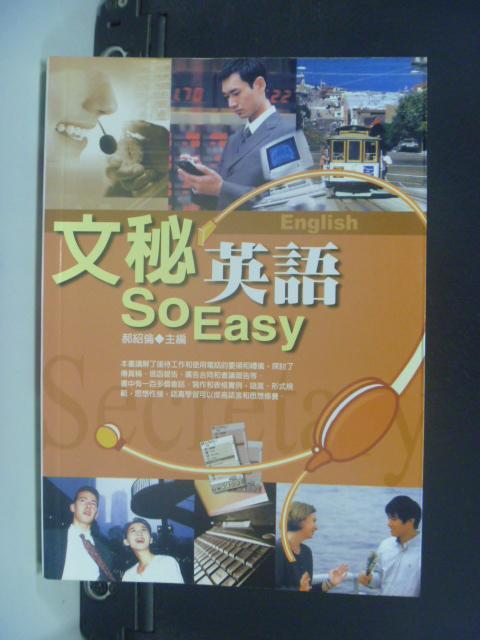 【書寶二手書T6/語言學習_HII】文秘英語So Easy_郝紹倫