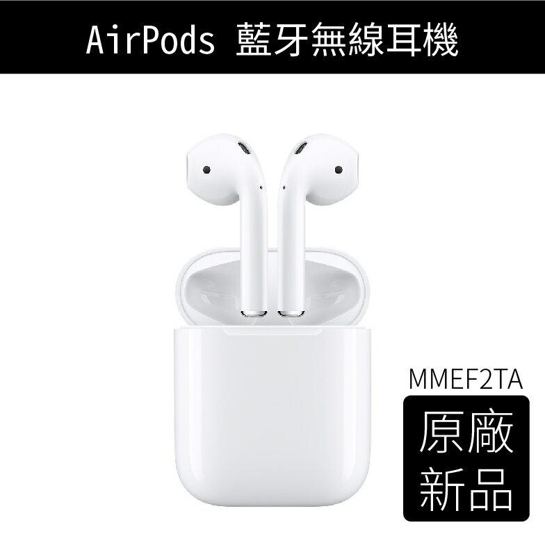 【Apple蘋果】AirPods 藍牙無線耳機(MMEF2TA) 原廠新品 公司貨 免運優惠
