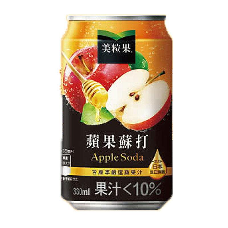 美粒果蘋果蘇打330ml(4入)/組【康鄰超市】