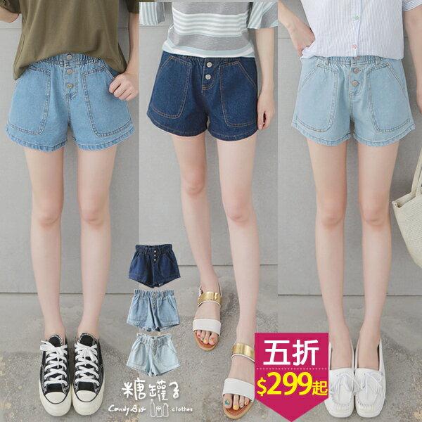 ★五折價$299起★糖罐子車線口袋三釦縮腰單寧短褲→預購【KK6027】