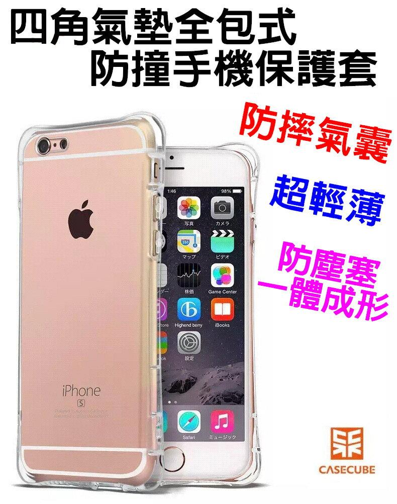 5.5吋 iPhone 6 6S Plus 四角氣墊全包式防撞保護套 防塵塞一體成形 I6