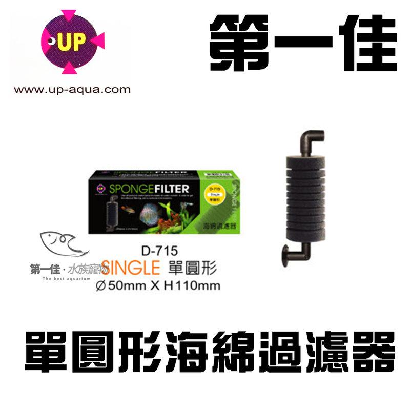 [第一佳水族寵物] 台灣UP雅柏 單圓形海綿過濾器/水妖精 D-715