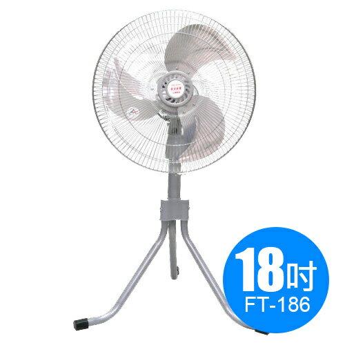 【華冠】MIT台灣製造18吋鋁葉升降立扇 / 工業扇 / 電風扇FT-186 1