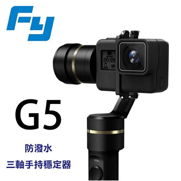 ◎相機專家◎Feiyu飛宇G5防潑水三軸手持穩定器GoPro參考KarmaGripHERO6公司貨