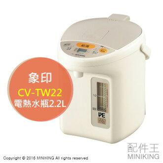 【配件王】日本代購 ZOJIRUSHI 象印 CV-TW22 優湯生 電熱水瓶 電氣魔法瓶 2.2L 另 CV-DN22