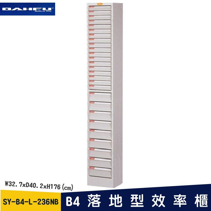 ◎分層好整理◎ SY-B4-L-236NB B4落地型效率櫃 檔案櫃 文件櫃 資料櫃 整理盒 抽屜收納櫃【大富】