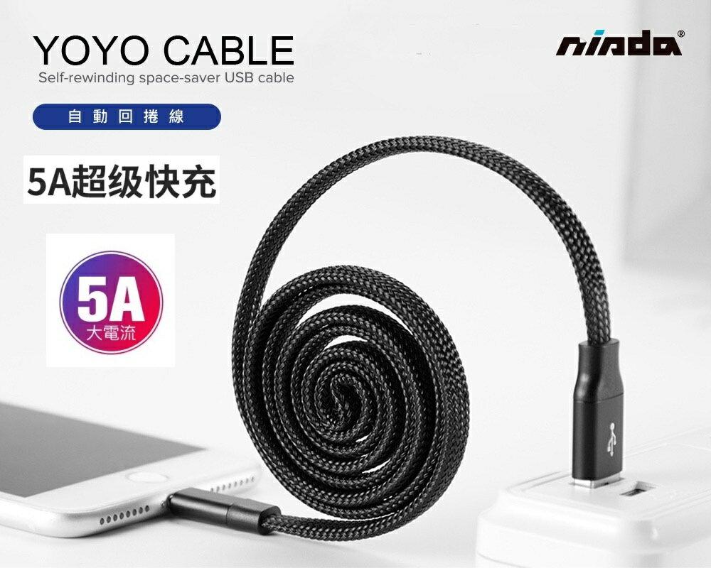 PO SHOPღ 專利設計【NISDA】 YOYO cable自動回捲5A充電傳輸線