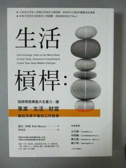 【書寶二手書T1/財經企管_JNP】生活槓桿:短時間發揮最大生產力,讓事業、生活、財富達到完美平衡的工作哲學_羅伯.摩爾