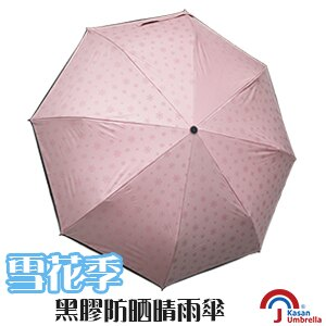 <br/><br/>  [Kasan] 雪花季黑膠防晒晴雨傘-櫻花粉<br/><br/>