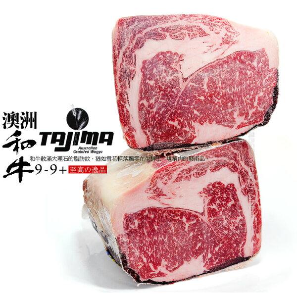 極禾楓肉舖&澳洲頂級飼養和牛9+牛排