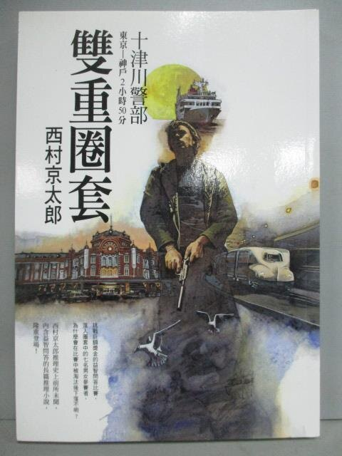 ~書寶 書T7/一般小說_JFP~東京~神戶2小時50分 雙重圈套_西村京太郎
