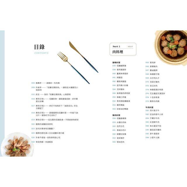 【熱銷預購】日日減醣瘦身料理:肉品海鮮.蔬食沙拉.鍋物料理,吃飽吃滿還瘦18公斤,無痛減醣瘦身家常菜111道 1