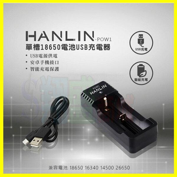 HANLIN-POW1單槽18650266501634014500鋰電池充電器電流保護板防反接