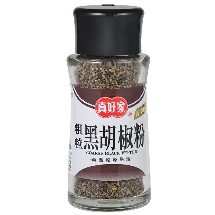 【真好家】100%精純黑胡椒粉30g(粗粒)