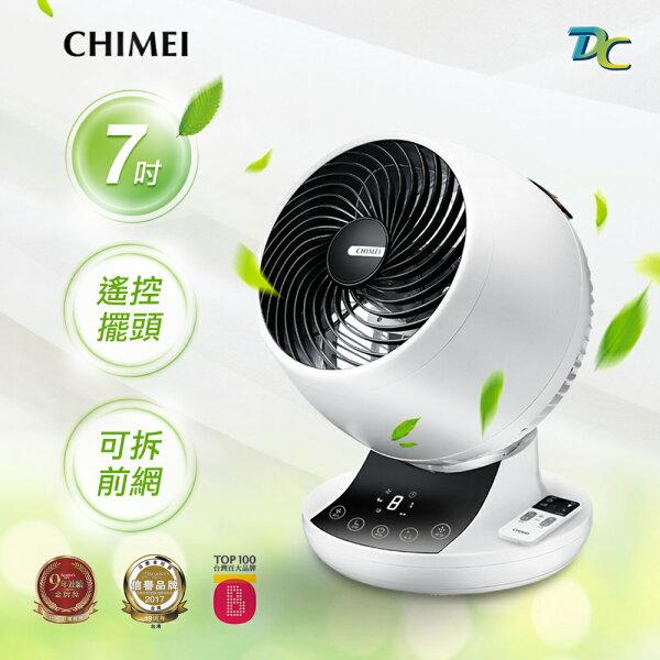 CHIMEI奇美7吋DC易拆式觸控3D立體擺頭循環扇DF-07A0CD
