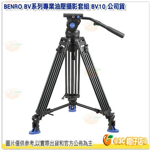 可分期 百諾 BENRO BV系列專業油壓攝影套組 BV10 公司貨 鋁合金 折合88cm 重量7.28kg 承重10kg 攝影 三腳架
