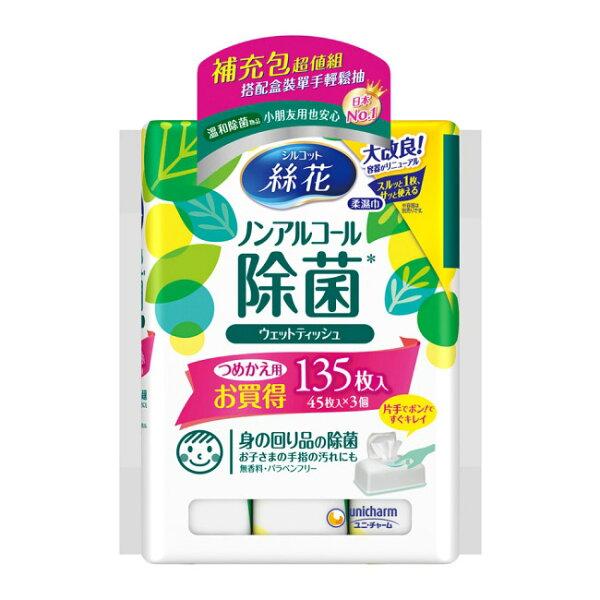 絲花無酒精除菌濕巾補充包45抽X3包入【德芳保健藥妝】